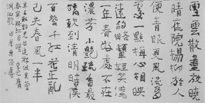 李元膺《洞仙歌·雪云散尽》译文及鉴赏
