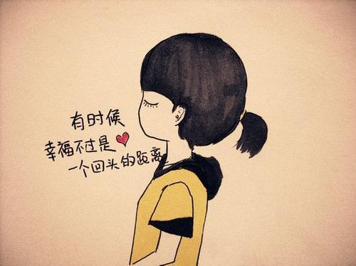 我想要的幸福历来很复杂